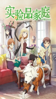 Jikken-Hin Kazoku: Creatures Family Days En Streaming Vostfr