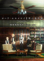 Lord El-Melloi II-sei no Jikenbo En Streaming Vostfr