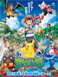 Pokemon Sun & Moon En Streaming Vostfr