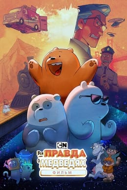 We Bare Bears : Le Film streaming