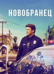 The Rookie : le flic de Los Angeles streaming